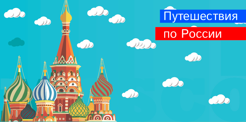 Как сэкономить на путешествиях в России