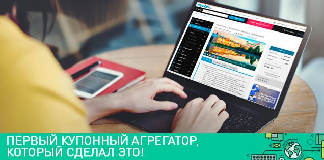 Покупка купонов на Kupon.ru