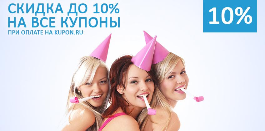 Kupon.ru предоставляет скидку до 10% на покупку купонов!